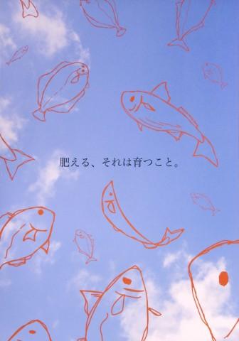 jagda_iwate_poster_2014_4