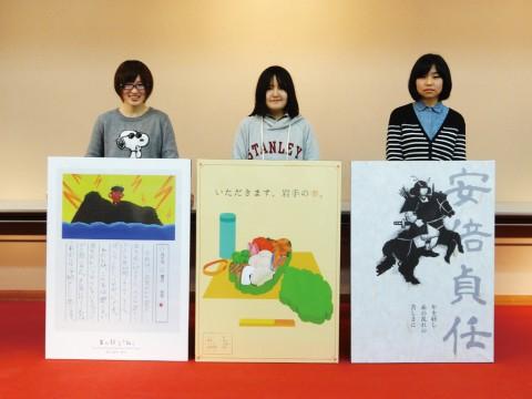 46th_iwate_koukoku_bijutsuten
