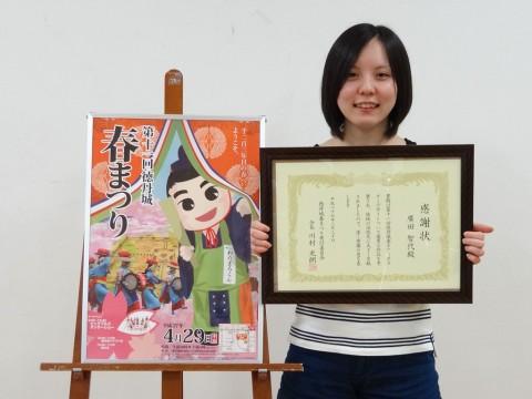 h27_tokutanjo_harumatsuri