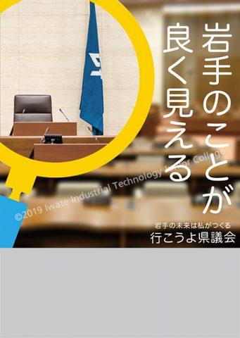 岩手県議会ポスター伊藤