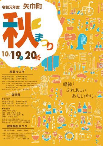 矢巾町秋まつりポスター