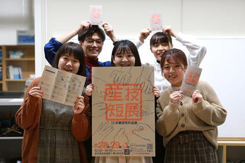 産技短展の印刷物を制作した学生たち
