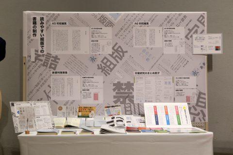 産業デザイン科