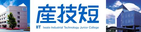岩手県立産業技術短期大学校